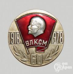 """Медаль """"60 лет ВЛКСМ 1918-1978"""""""